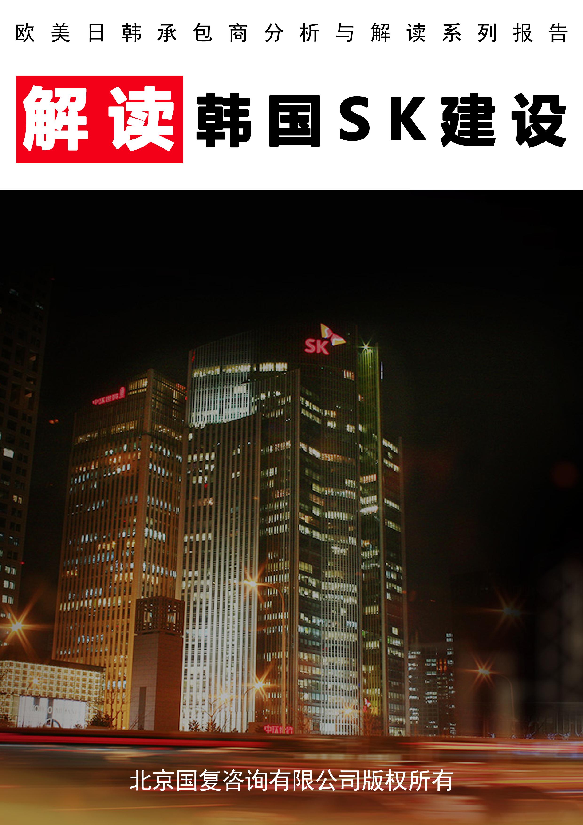 韩国SK建设解读报告