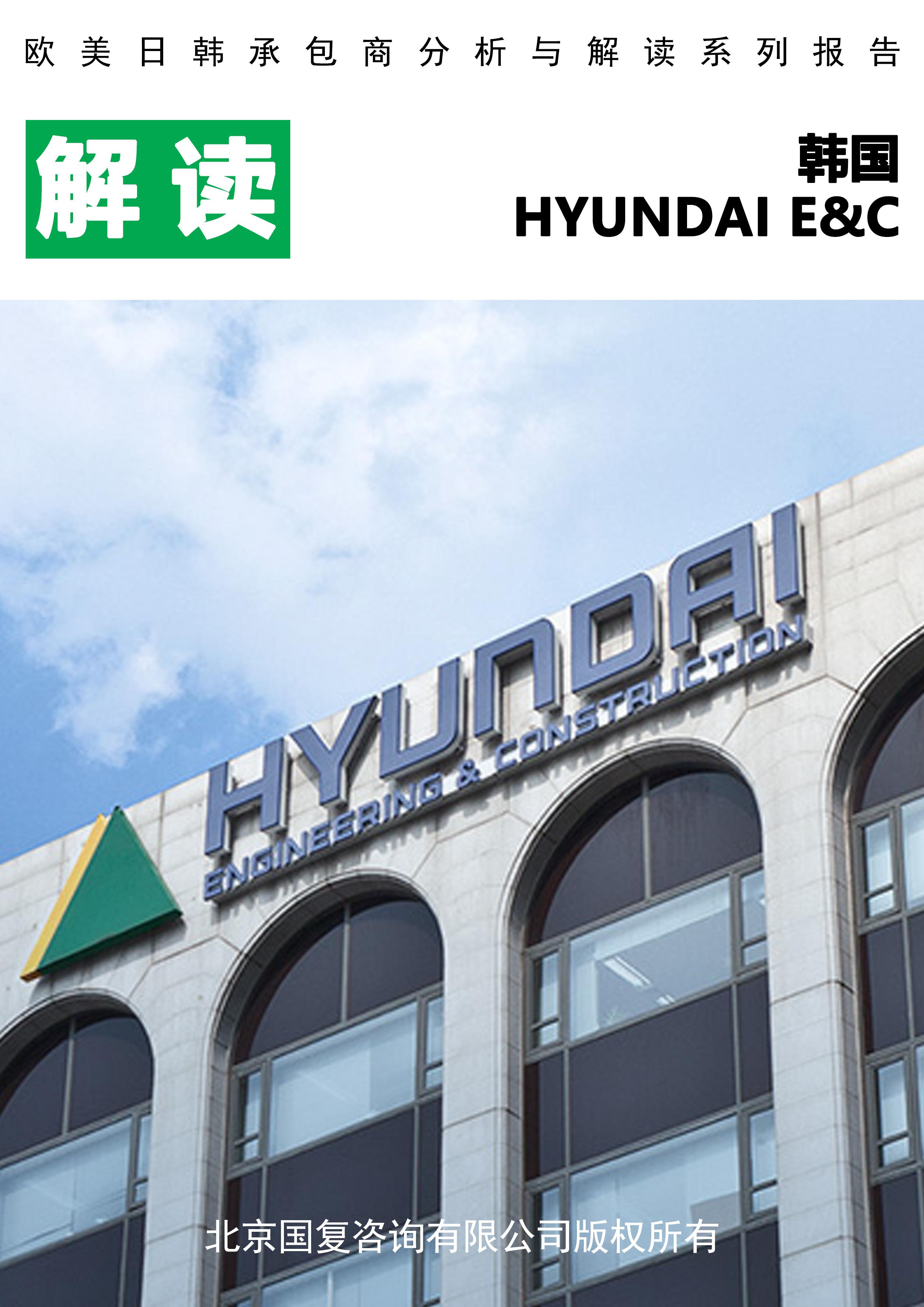 韩国Hyundai E&C解读报告